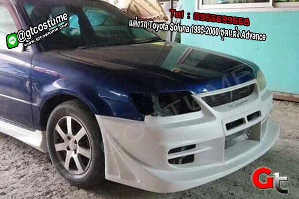 แต่งรถ Toyota Soluna 1995-2000 ชุดแต่ง Advance