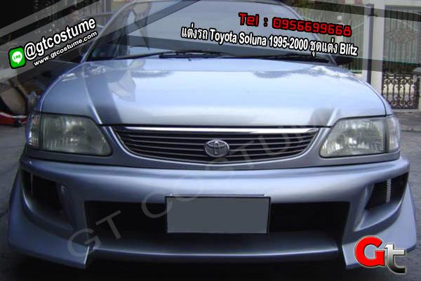 แต่งรถ Toyota Soluna 1995-2000 ชุดแต่ง Blitz