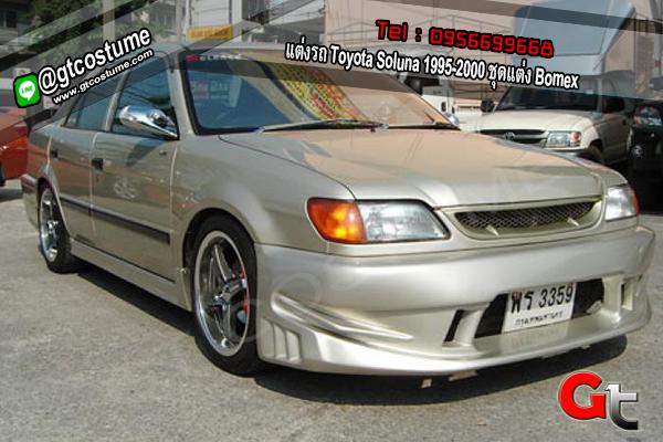 แต่งรถ Toyota Soluna 1995-2000 ชุดแต่ง Bomex