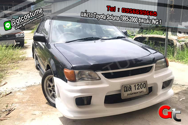 แต่งรถ Toyota Soluna 1995-2000 ชุดแต่ง ING 1