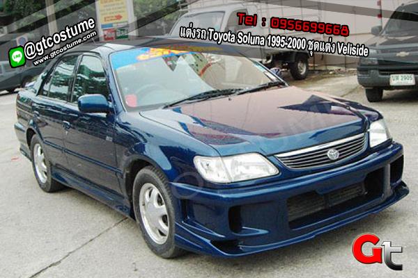 แต่งรถ Toyota Soluna 1995-2000 ชุดแต่ง Veliside