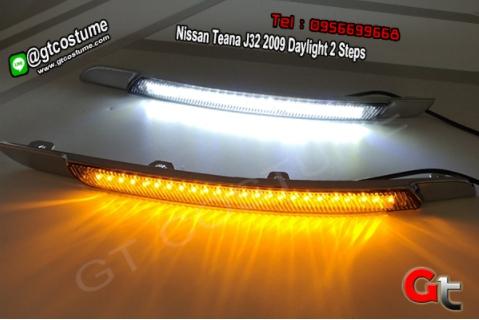 แต่งรถ Nissan Teana J32 2009 Daylight 2 Steps