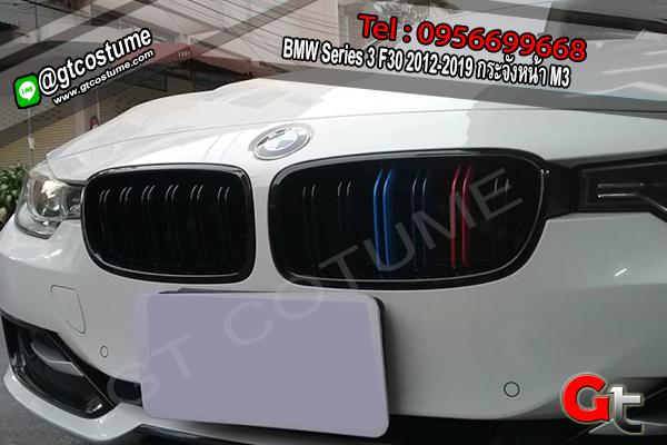 แต่งรถ แต่งรถ BMW Series 3 F30 2012-2019 กระจังหน้า M3
