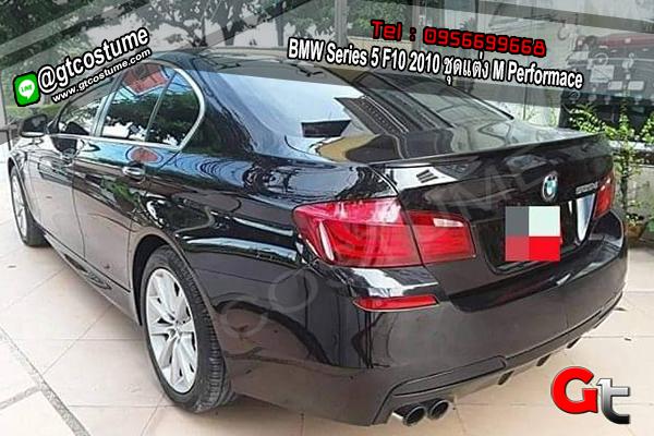 แต่งรถ BMW Series 5 F10 2010 ชุดแต่ง M Performace