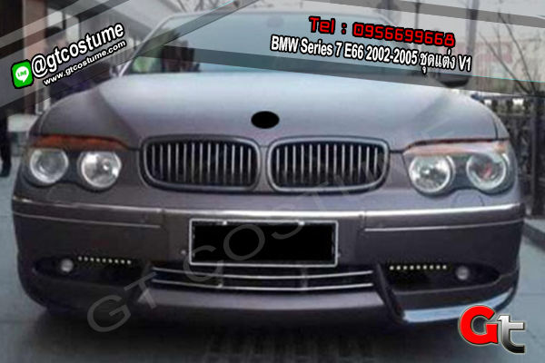 แต่งรถ BMW Series 7 E66 2002-2005 ชุดแต่ง V1