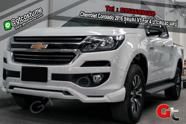 แต่งรถ Chevrolet Corolado 2016 ชุดแต่ง V1 For 4 ประตูและ แคป