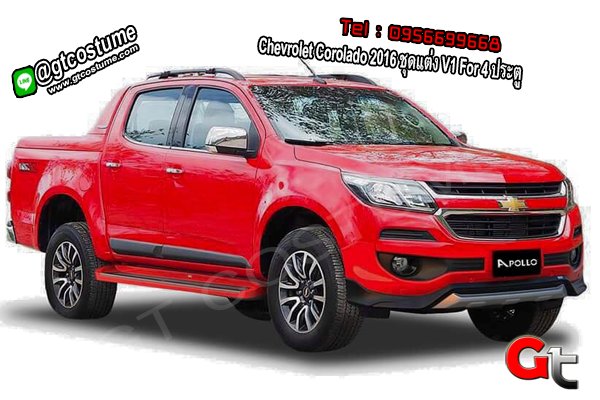 แต่งรถ Chevrolet Corolado 2017-2018 ชุดแต่ง V1 For 4 ประตู