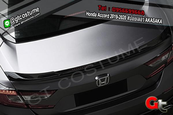แต่งรถ Honda Accord 2019-2020 สปอยเลอร์ AKASAKA