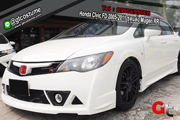 แต่งรถ Honda CIvic FD 2005-2011 ชุดแต่ง Mugen RR
