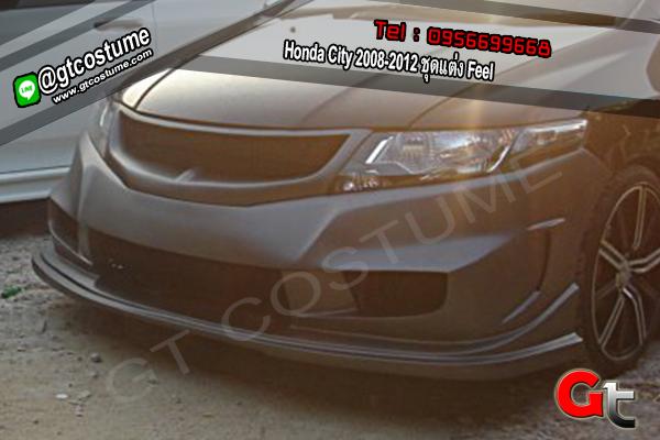 แต่งรถ Honda City 2008-2012 ชุดแต่ง Feel