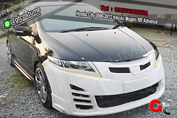 แต่งรถ Honda City 2008-2012 ชุดแต่ง Mugen RR Advance