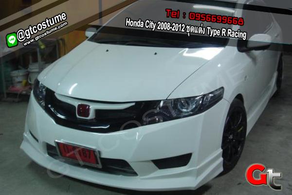 แต่งรถ Honda City 2008-2012 ชุดแต่ง Type R Racing
