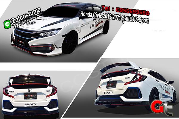 แต่งรถ Honda Civic 2019-2021 ชุดแต่ง S Sport