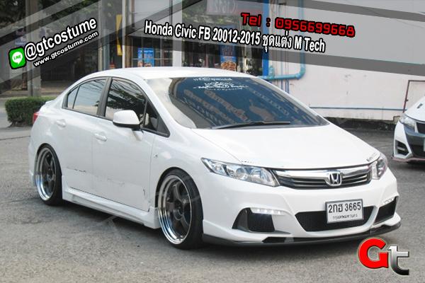 แต่งรถ Honda Civic FB 2012-2015 ชุดแต่ง M Tech