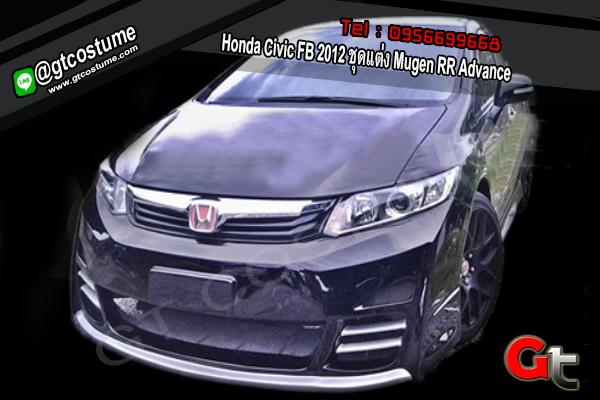 แต่งรถ Honda Civic FB 2012 ชุดแต่ง Mugen RR Advance