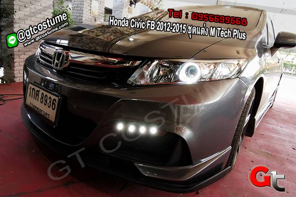 แต่งรถ Honda Civic FB 2012-2015 ชุดแต่ง M Tech Plus
