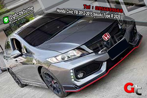 แต่งรถ Honda Civic FB 2012-2015 ชุดแต่ง Type R 2020
