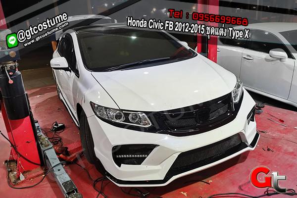 แต่งรถ Honda Civic FB 2012-2015 ชุดแต่ง Type X