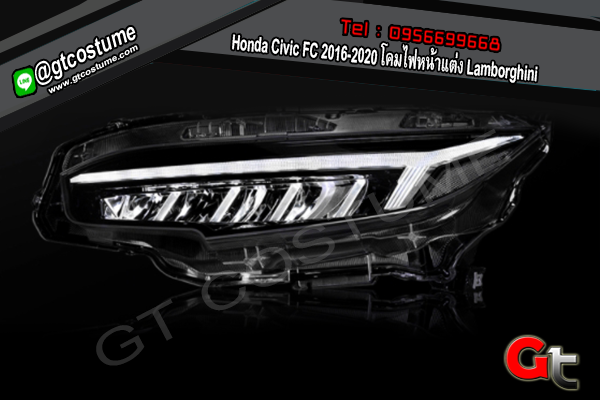 แต่งรถ Honda Civic FC 2016-2020 โคมไฟหน้าแต่ง Lamborghini