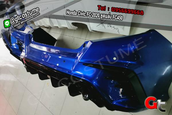แต่งรถ Honda Civic FC 2020 ชุดแต่ง FC450