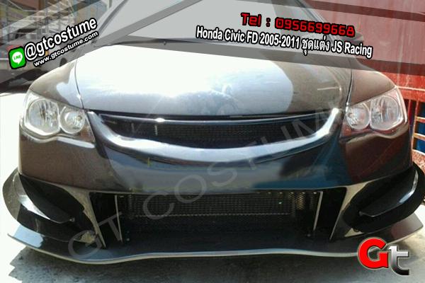 แต่งรถ Honda Civic FD 2005-2011 ชุดแต่ง JS Racing