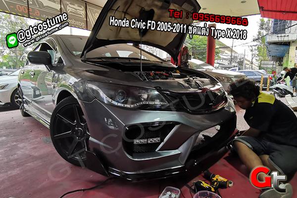 แต่งรถ Honda Civic FD 2005-2011 ชุดแต่ง Type X 2018 ABS