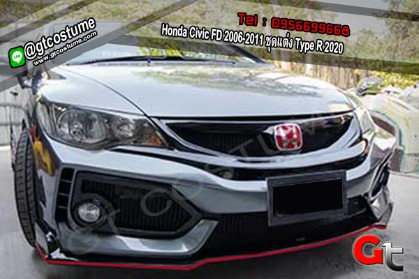 แต่งรถ Honda Civic FD 2006-2011 ชุดแต่ง Type R 2020