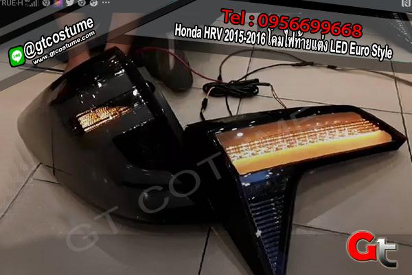 แต่งรถ Honda HRV 2015-2016 โคมไฟท้ายแต่ง LED Euro Style