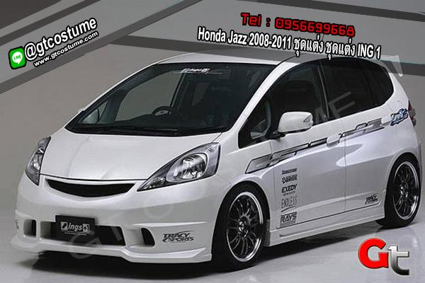 แต่งรถ Honda Jazz 2008-2011 ชุดแต่ง ING 1