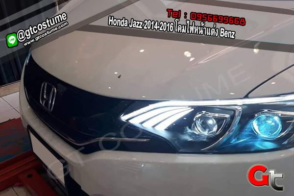 แต่งรถ Honda Jazz 2014-2016 โคมไฟหน้าแต่ง Benz