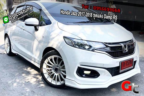 แต่งรถ Honda Jazz 2017-2018 ชุดแต่ง Damp RS