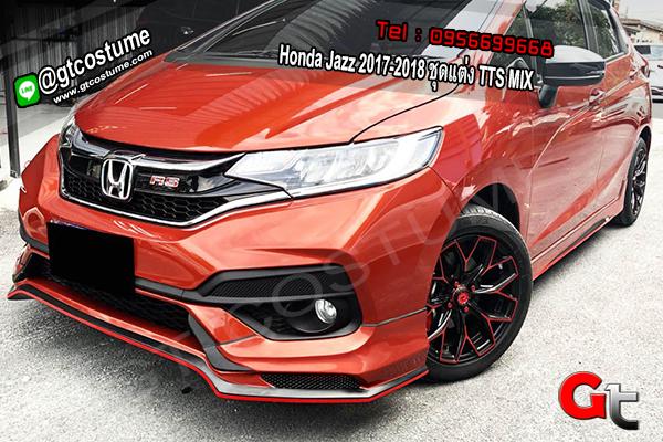 แต่งรถ Honda Jazz 2017-2018 ชุดแต่ง TTS MIX