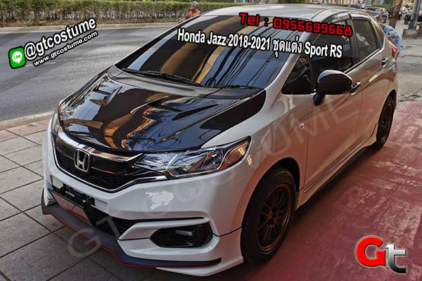 แต่งรถ Honda Jazz 2018-2021 ชุดแต่ง Sport RS