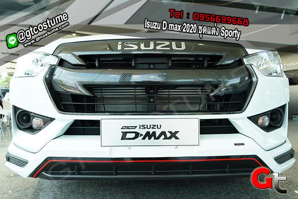 แต่งรถ Isuzu D max 2020 ชุดแต่ง Sporty