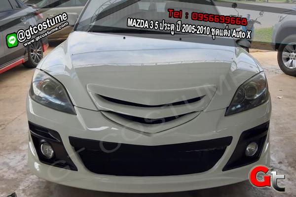 แต่งรถ MAZDA 3 5 ประตู ปี 2005-2010 ชุดแต่ง Auto X