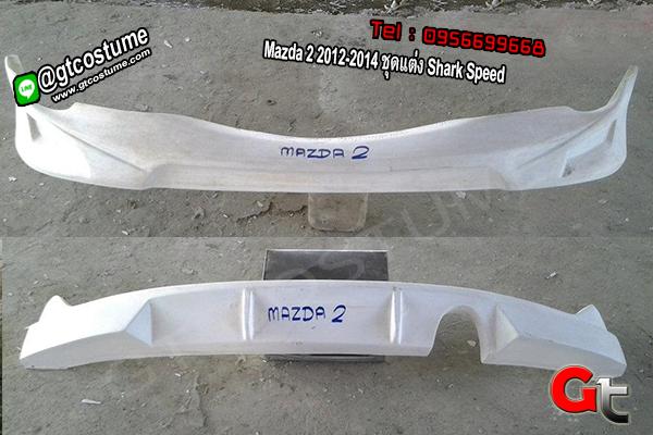 แต่งรถ Mazda 2 2012-2014 ชุดแต่ง Shark Speed
