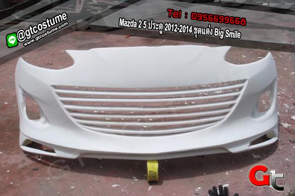 แต่งรถ Mazda 2 5 ประตู 2012-2014 ชุดแต่ง Big Smile
