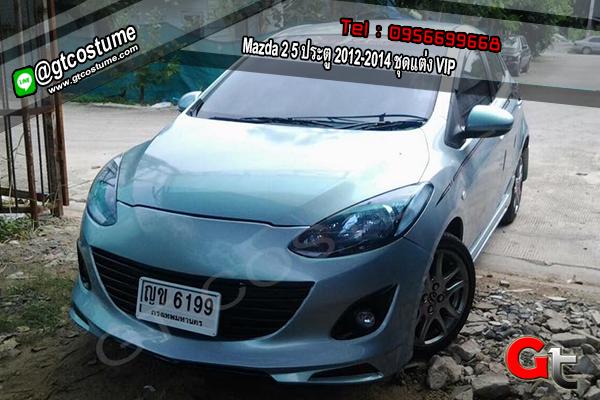 แต่งรถ Mazda 2 5 ประตู 2012-2014 ชุดแต่ง VIP