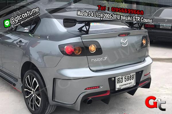 แต่งรถ Mazda 3 4 ประตู 2005-2010 ชุดแต่ง GTR Cosmo