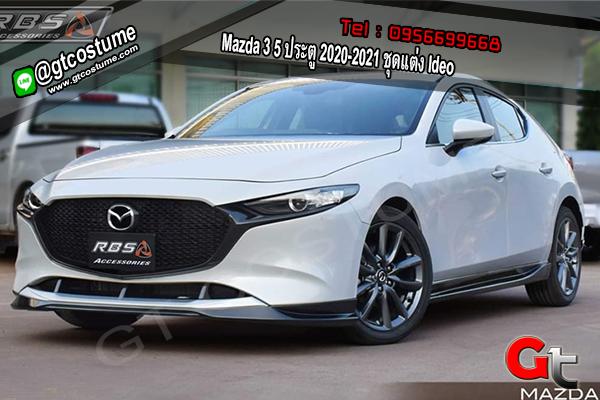 แต่งรถ Mazda 3 5 ประตู 2020-2021 ชุดแต่ง Ideo