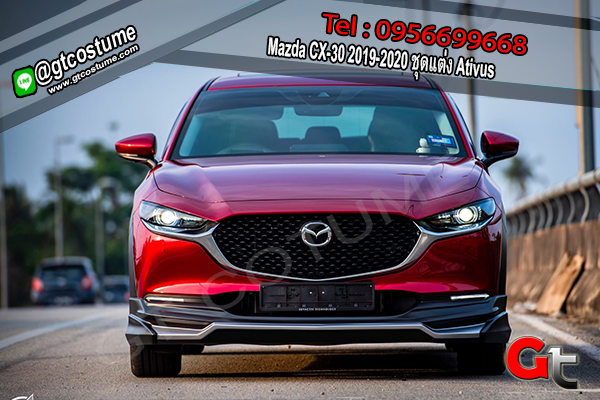 แต่งรถ Mazda CX-30 2019-2020 ชุดแต่ง Ativus