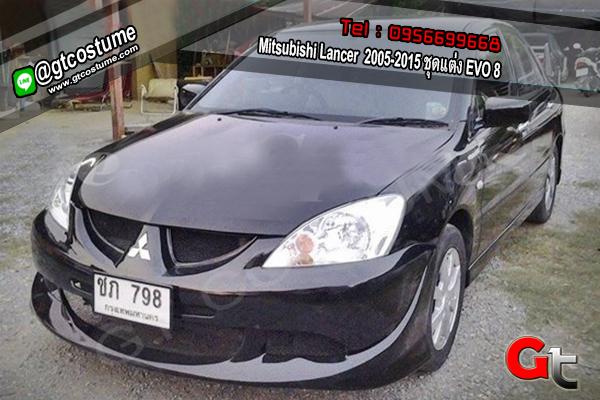 แต่งรถ Mitsubishi Lancer 2005-2015 ชุดแต่ง EVO 8