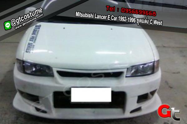 แต่งรถ Mitsubishi Lancer E Car 1992-1996 ชุดแต่ง C West