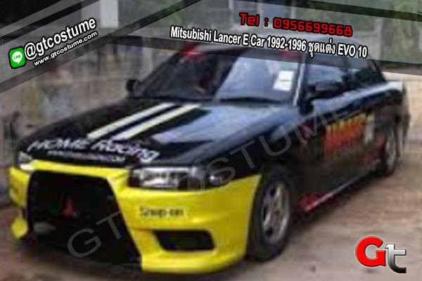แต่งรถ Mitsubishi Lancer E Car 1992-1996 ชุดแต่ง EVO 10