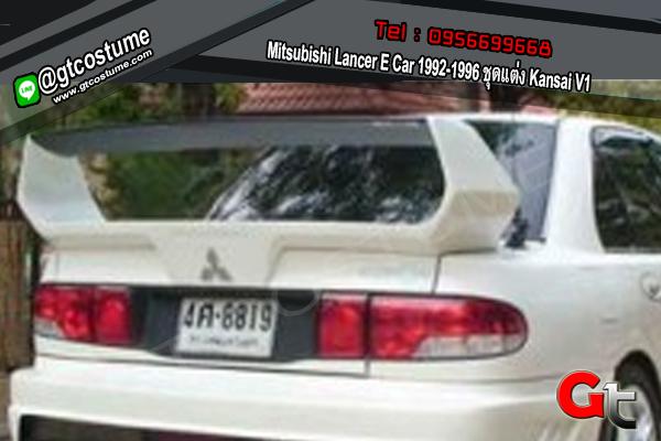 แต่งรถ Mitsubishi Lancer E Car 1992-1996 ชุดแต่ง Kansai V1