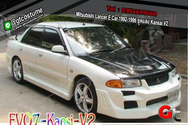 แต่งรถ Mitsubishi Lancer E Car 1992-1996 ชุดแต่ง Kansai V2