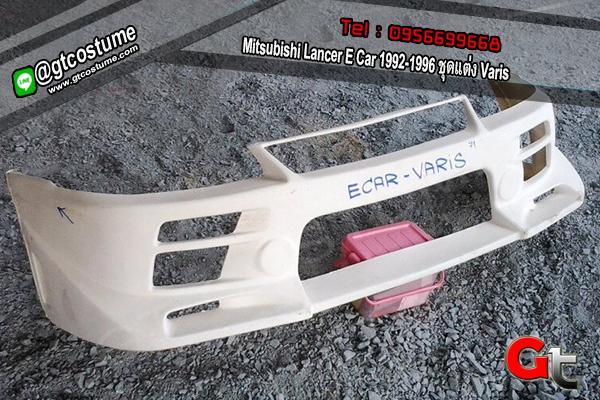 แต่งรถ Mitsubishi Lancer E Car 1992-1996 ชุดแต่ง Varis