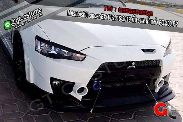 แต่งรถ Mitsubishi Lancer EX 10 2015-2019 กันชนหน้าแต่ง FQ 400 PP