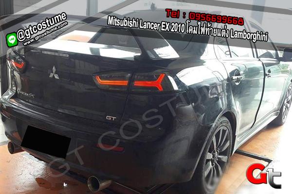 แต่งรถ Mitsubishi Lancer EX 2010 โคมไฟท้ายแต่ง Lamborghini