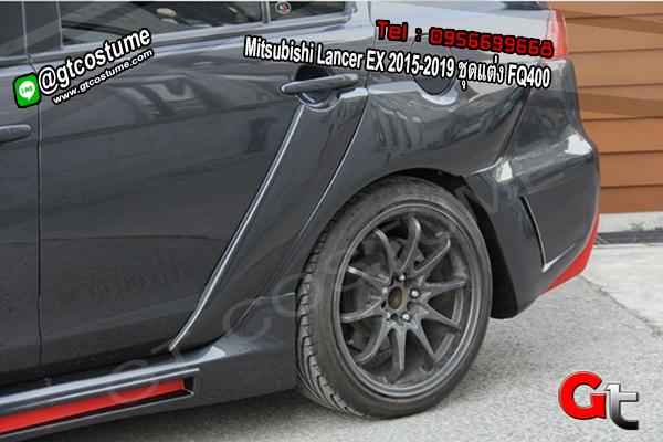 แต่งรถ Mitsubishi Lancer EX 2015-2019 ชุดแต่ง FQ400